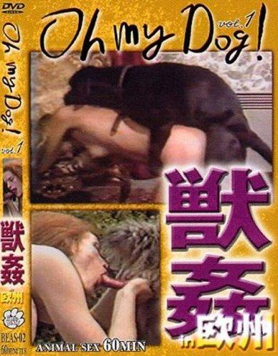 [] Oh my Dog!Vol.1 獣姦in欧州[ZZZ]BEAS-02