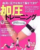 加圧トレーニング—成長ホルモン290倍でアンチエイジング&ダイエット!! (ブティック・ムック—健康 (no.602))