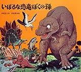 いばるな恐竜ぼくの孫 / 井尻 正二 のシリーズ情報を見る
