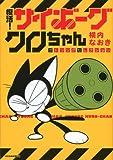 復活! サイボーグクロちゃん ガトリングセレクション (KCデラックス コミッククリエイト)