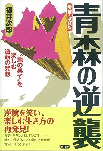 増補・改訂版 青森の逆襲 (笑う地域活性本)