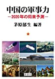 中国の軍事力―2020年の将来予測
