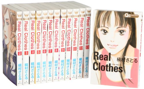 Real Clothes-リアル・クローズ全13巻(槇村さとる)感想ネタバレ ...