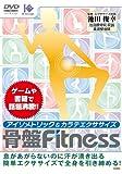 アイソメトリック&カラテエクササイズ骨盤Fitness[DVD]