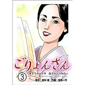 ごりょんさん~博多中洲の女帝 藤堂和子の物語~3