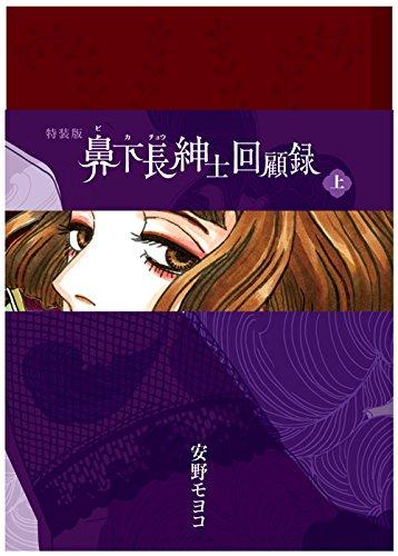 特装版 鼻下長紳士回顧録 (上) (フィールコミックス)