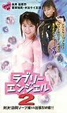 ラブリーエンジェル2~対決!訪問ソープ嬢vs出張SM嬢!!~ [VHS]