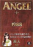 ANGEL―完全版 (VOLUME1)