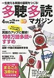 多聴多読マガジン 2010年 04月号 [雑誌]