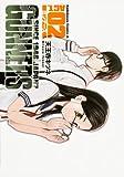 ガンナーズ -2 (カドカワコミックス・エース)