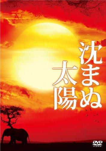 沈まぬ太陽 スペシャル・エディション(3枚組) [DVD]
