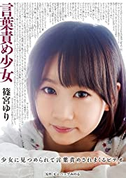 言葉責め少女 篠宮ゆり ドグマ [DVD]