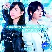 津田のラジオ「っだー!!」テーマソングCD 第二弾 Lasting Glider's Gate/青のリフレイン(豪華盤)(Blu-ray Disc付)