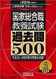 国家総合職 教養試験 過去問500 2016年度 (公務員試験 合格の500シリーズ 1)