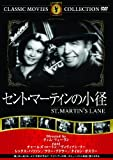 セント・マーティンの小径 [DVD]