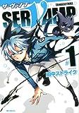 SERVAMPーサーヴァンプー 1 (MFコミックス ジーンシリーズ)