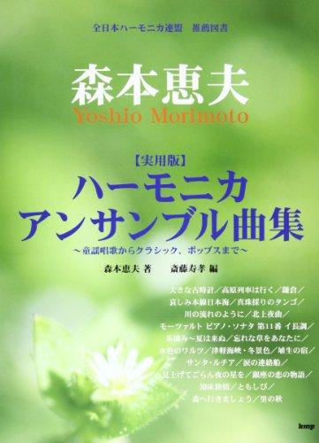 森本恵夫ハーモニカアンサンブル曲集 [実用版] 全日本ハーモニカ連盟推薦図書