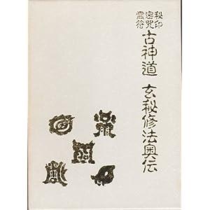 秘印・密咒・霊符古神道玄秘修法奥伝
