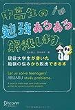 中高生の勉強あるある、解決します。 [単行本] / 池末 翔太, 野中 祥平 (著); ディスカヴァー・トゥエンティワン (刊)