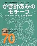 かぎ針あみのモチーフ (日本ヴォーグ社の基礎BOOKゴールデンシリーズ)