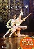 DVDで楽しむバレエの世界 パリ・オペラ座バレエ 「ドン・キホーテ」