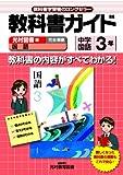 教科書ガイド 中学国語 光村図書版 国語 3年 (中学ガイド)