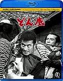 どん底 Blu-ray