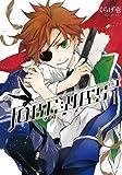 JOKE:ЯR'S 1巻 (ZERO-SUMコミックス)