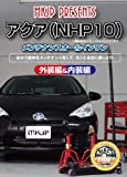 アクア(NHP10) メンテナンスオールインワンDVD 内装&外装セット