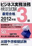 ビジネス実務法務検定試験3級最短合格〈2012年版〉