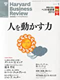 Harvard Business Review (ハーバード・ビジネス・レビュー) 2014年 01月号 [雑誌]