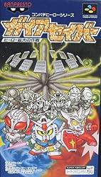 スーパーファミコン ガイアセイバー ヒーロー最大の作戦