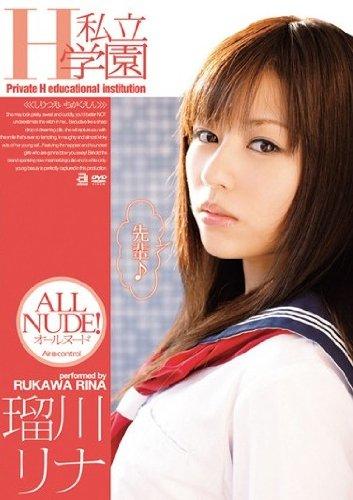 私立H学園 瑠川リナ Air control [DVD]