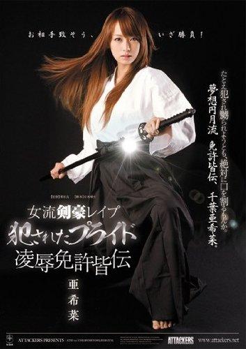 女流剣豪レイプ 犯されたプライド 凌辱免許皆伝 亜希菜 アタッカーズ [DVD]