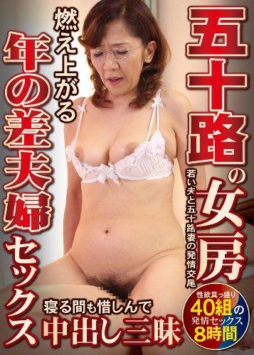 五十路の女房 燃え上がる年の差夫婦セックス 寝る間も惜しんで中出し三昧 40人8時間 熟女JAPAN/エマニエル [DVD] -