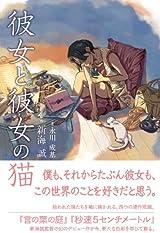 新海誠の自主制作アニメ「彼女と彼女の猫」ノベライズが30日発売