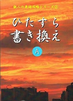ひたすら書き換えA(ひたすら暗記CD付)