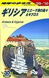 A24 地球の歩き方 ギリシアとエーゲ海の島々&キプロス 2009~2010