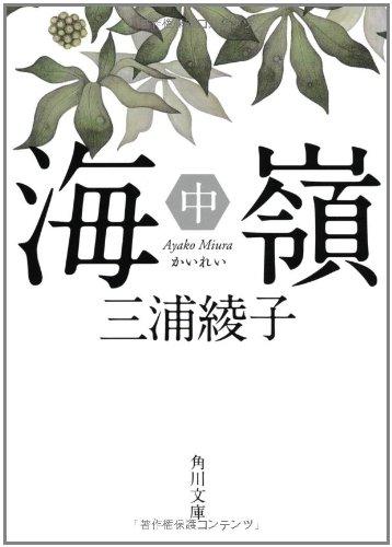 海嶺(中) (角川文庫)