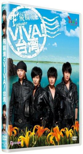 飛輪海とVIVA!台湾 [DVD]