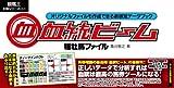 血統ビーム 種牡馬ファイル (競馬王DBシリーズ)