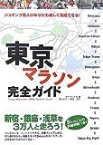 東京マラソン完全ガイド