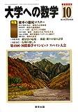 大学への数学 2008年 10月号 [雑誌]