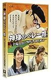 神様のベレー帽 ~手塚治虫のブラックジャック創作秘話~ [Blu-ray]