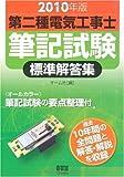 第二種電気工事士筆記試験標準解答集〈2010年版〉 (LICENCE BOOKS)