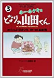 ホーホケキョとなりの山田くん 3 (アニメージュコミックススペシャル フィルムコミック)