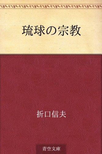 琉球の宗教