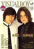 VISUALBOY BRUSH (ビジュアルボーイ・ブラッシュ) Vol.1 (DVD付) [雑誌]