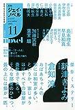 月刊J-novel2015年11月号