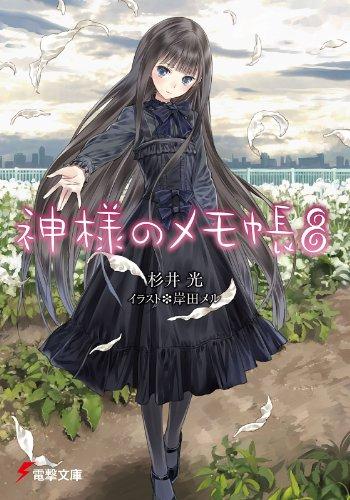 神様のメモ帳8 (電撃文庫)